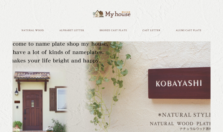 表札のお店マイハウス様トップページイメージ